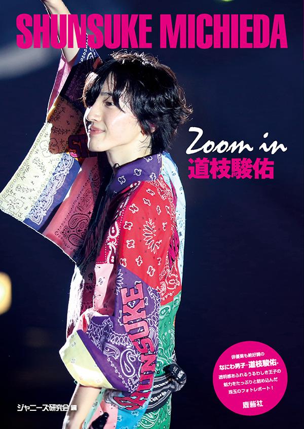 zoom道枝_表1-4色補正OL